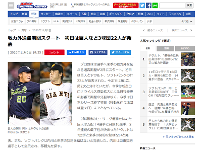 11月2日(月) プロ野球、戦力外通告期間が始まる