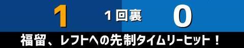 9月3日(金) セ・リーグ公式戦「中日vs.DeNA」【試合結果、打席結果】 中日、1-0で勝利! 1点先制して逃げ切る!スミ1完封リレー!!!