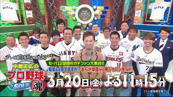 3月20日放送 中居正広のプロ野球魂 セ・パ12球団のガチファン芸能人が集結!