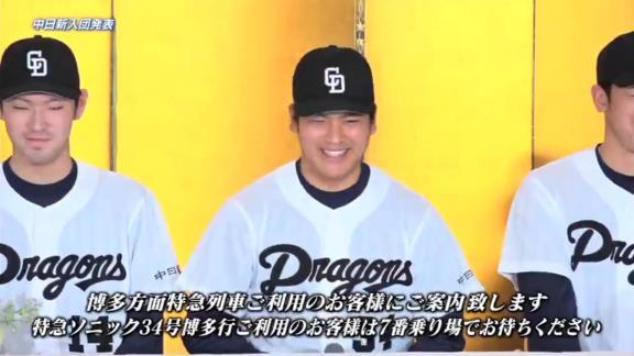 中日・福敬登投手、新入団発表では元駅員ならではのマイクパフォーマンスを披露!【動画】