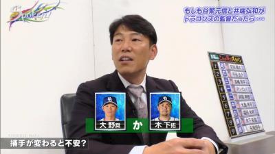 もしも井端弘和さんが中日の監督だったら…正捕手・木下拓哉!「ジャイアンツ打線が意外と嫌なリードするっていうのは言ってました」
