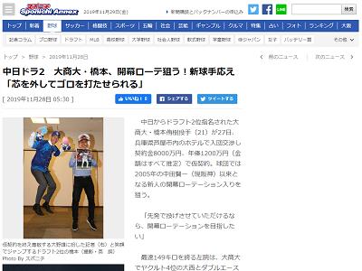 """中日ドラフト2位・橋本侑樹投手、大野雄大投手の""""アレ""""を真似するwwww"""