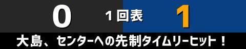 8月14日(土) セ・リーグ公式戦「巨人vs.中日」【試合結果、打席結果】 中日、1-6で敗戦… 逆転負けで前半戦から5連敗に…