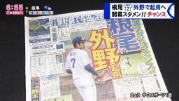 レジェンド・山本昌さん「中日・根尾昂選手、この打撃がオープン戦でずっと続いたら開幕スタメンも十分あると思います」