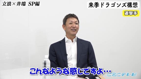 中日次期監督候補・立浪和義さん「京田はもう打つほうはいいですよ(笑) キャンプもバッティング練習はいいですよ、もう。守備だけやって」 井端弘和さん「むしろ僕そっちのほうがいいような気がします」