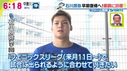 中日・石川昂弥、来月にも実戦復帰へ!「ケガする前よりもレベルアップして戻らないといけないと思っています」