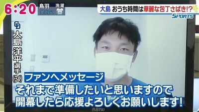 中日・大島洋平選手がファンに呼びかけ「緊急事態宣言が解除されたとはいえ、まだまだ感染がなくなったというわけではないので…」