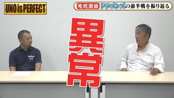 宇野勝さん「チームの得点圏打率が2割なんてのは…ありえないでしょ!!」【動画】