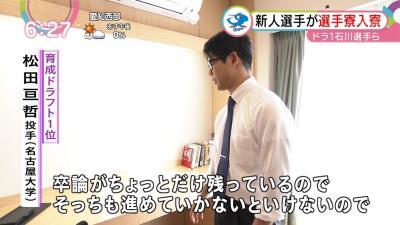 中日育成ドラフト1位の名古屋大・松田亘哲投手、卒論締め切り間近で「結構、焦っています…」