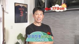 井端弘和さん、『おとうさんといっしょ』に出演する