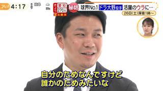 中日・大野雄大投手を復活に導いた与田監督の言葉…「こっちも信じているし、大野も自分を信じて投げてくれ」