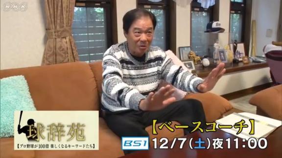 12月7日放送 球辞苑『ベースコーチ』