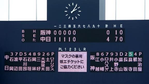 中日ドラフト6位・三好大倫が見せた衝撃のスーパープレー!!! 好投を続けるロドリゲスを救う!!!【動画】