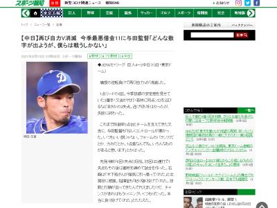中日・与田監督「又吉は打たれる打たれないというより、今日は珍しくコントロールが悪かった」