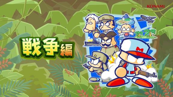 『パワプロクンポケットR』の発売予定日が発表! 早期購入特典で『パワポケダッシュ』DLCが付いてくる!