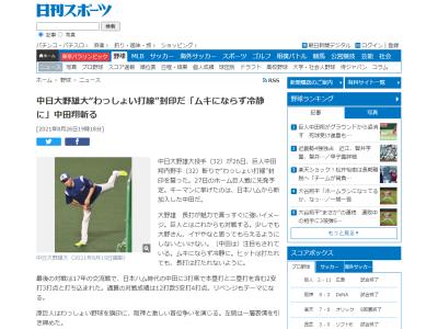 中日・大野雄大投手「やはりビジターの借りはホームで返したい」