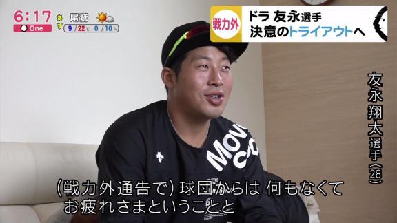 中日戦力外の友永翔太「色々な人から『早く背番号を返せ』と言われたこともあった」