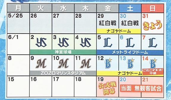 プロ野球開幕まで2週間半、川上憲伸さんが語る中日ドラゴンズ今後の調整