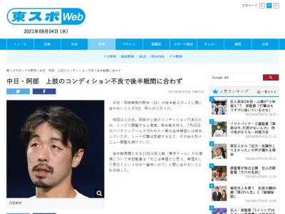 中日・与田監督「そこは無理だと思う」 阿部寿樹、後半戦再開時には復帰間に合わず…