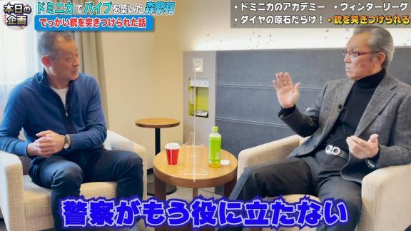 銃を突きつけられた森繁和さんを見た中日国際渉外担当兼通訳兼ブルペン捕手兼打撃投手・ルイスさん「森さん、何してんですかぁ?(笑)」【動画】