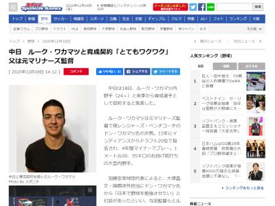 中日・加藤球団代表がルーク・ワカマツ選手の獲得経緯を明かす