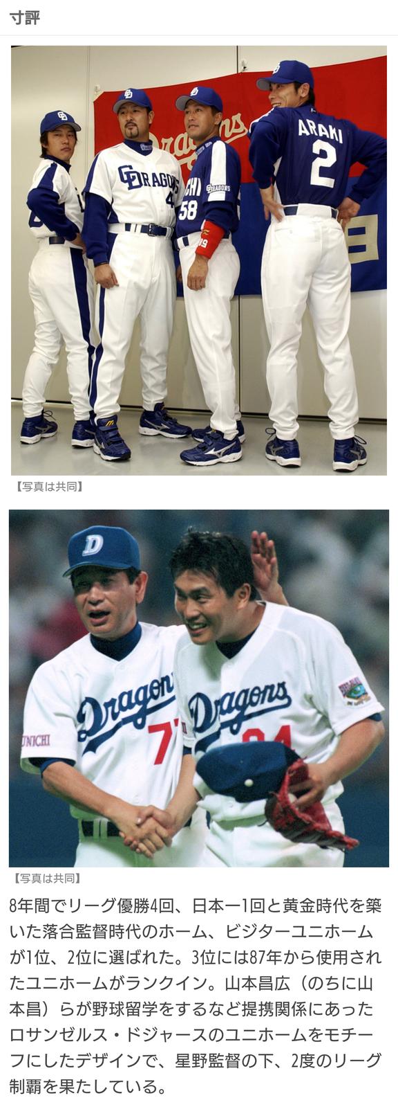 ファンが選ぶプロ野球・ユニホームランキング2
