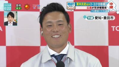 広島ドラフト1位・栗林良吏投手「(中日ドラゴンズとの戦いは)全力で行かせてもらいま~す!!!(笑)」
