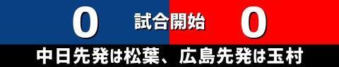 8月18日(水) セ・リーグ公式戦「中日vs.広島」【試合結果、打席結果】 中日、3-0で勝利! 2試合連続の完封リレーで2連勝!!!