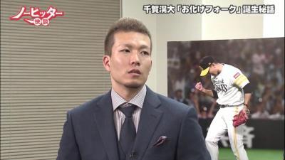 ソフトバンク・千賀滉大投手の『お化けフォーク』誕生秘話 師匠は中日・吉見一起投手!