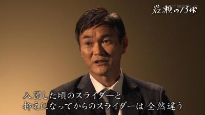 レジェンド・岩瀬仁紀さん「入団した頃のスライダーと抑えになってからのスライダーっていうのは全然違うものなんで」