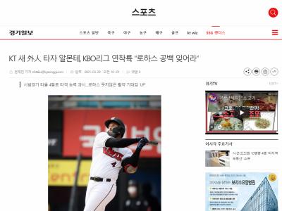 元中日・アルモンテ、韓国プロ野球でも順調に結果を出し始める
