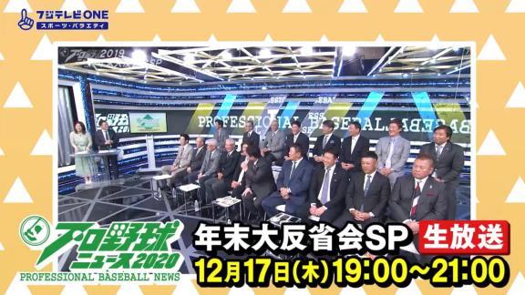 12月17日放送 プロ野球ニュース 2020 年末大反省会SP