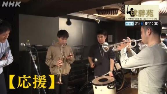 3月21日放送 球辞苑「応援」
