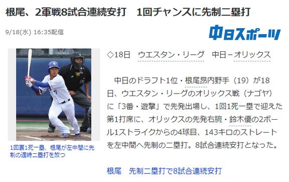 【朗報】中日スポーツ、Yahoo!ニュースでの配信を始める