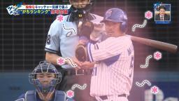 中日・木下拓哉捕手「DeNA・宮﨑敏郎選手の匂いが一番好きで…」