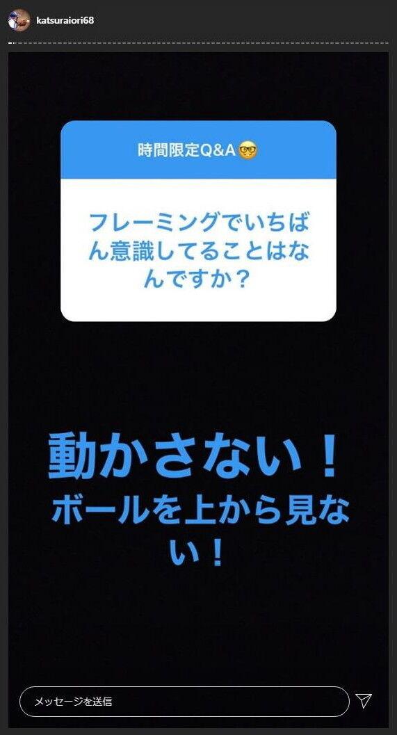 中日・桂依央利捕手がファンからの質問に回答! Q.マツダや甲子園などのビジター球場でも選手に声援届いていますか? 桂「届いています。声援たくさんお願いします!」