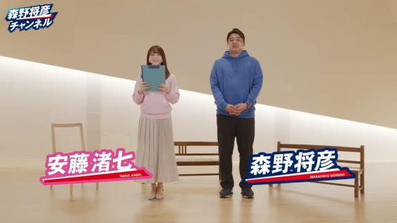 YouTubeデビューした森野将彦さんの初ゲストはまさかの…?「Youtubeのゲスト出演は初という方」【動画】