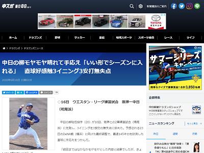 中日・柳裕也、ファーム練習試合で3回無失点4奪三振の好投! モヤモヤ晴れて手応え「いい形でシーズンに入れると思います」【投球結果】