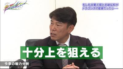 伊集院光さん「自分の監督の時から比べたらちょっといい戦力?」 谷繁元信さん「ものすごい戦力あるじゃないですか(笑)」