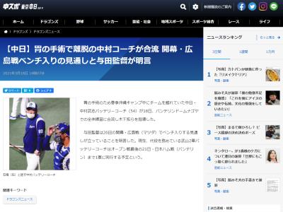 胃の手術と療養のためチームを離れていた中日・中村武志コーチが練習に合流! 元気にノックする姿も!