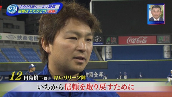 田島「いちから信頼を取り戻す」