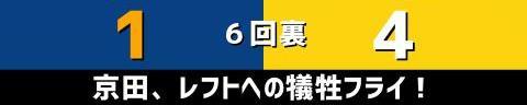 4月29日(木) セ・リーグ公式戦「中日vs.阪神」【試合結果、打席結果】 中日、2-6で敗戦…チェン・ウェイン打ち崩せず、連勝は2でストップ
