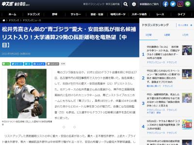 愛知大・安田悠馬が中日ドラフト指名候補リスト入り!!! 米村明チーフスカウト「彼は肩も強い。外野もできるので、そう言う意味では(指名)対象になります」