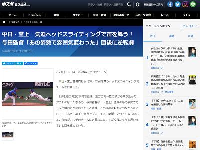 中日・与田監督「あきらめずに全力でプレーする、簡単にアウトにならないというのが、ウチのチームに必要なこと。すごく良かったと思います」