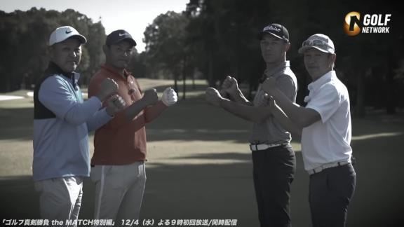 超豪華中日OB集結! 谷繁元信、川上憲伸、立浪和義、和田一浩の4人がゴルフ真剣勝負!【動画】