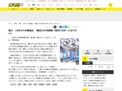 今秋ドラフト候補の慶大・正木智也に中日・八木智哉スカウト「長打という魅力を存分に出している」