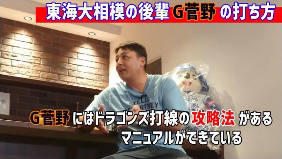 森野将彦さんが中日打線が巨人・菅野智之投手に弱い理由を語る【動画】