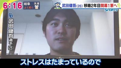 中日・武田健吾選手「ストレスはたまっているので…」