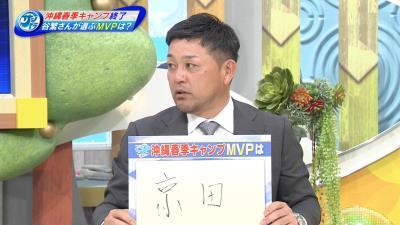 谷繁元信さんが選ぶ中日沖縄春季キャンプMVPは…京田陽太選手! その理由は?