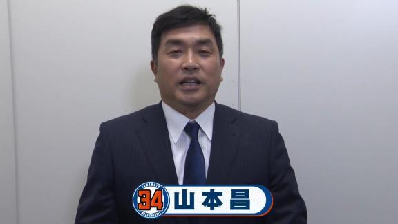 レジェンド・山本昌さんがYouTubeチャンネルを開設!!!「プロ野球はもちろんですが、アマチュア野球やスポーツ全般、趣味であるラジコンや競馬そしてクワガタなど、いろいろなジャンルで配信して行こうと思います」
